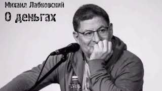 Михаил Лабковский ★ О деньгах