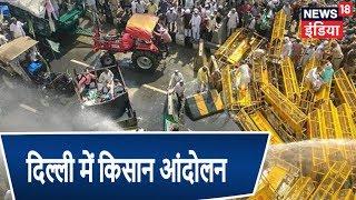 दिल्ली किसान आंदोलन LIVE: हम किसानों का भविष्य बनाकर ही रहेंगे, चाहे पीएम बदलना पड़े- राहुल गांधी
