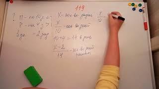 Алгебра 7класс. Мерзляк. 119. Линейные уравнения с одной переменной