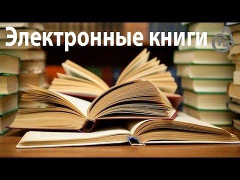 Что в моем Kindle? Обзор моих любимых книг!из YouTube · С высокой четкостью · Длительность: 4 мин40 с  · Просмотры: более 15.000 · отправлено: 25-7-2015 · кем отправлено: RedAutumnBooks