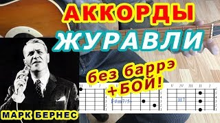 Журавли Аккорды 🎸 Бернес ♪ Разбор песни на гитаре ♫ Бой Текст