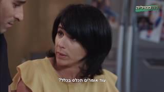 לה פמיליה 2 פרק 6 | אמא מאגניבה
