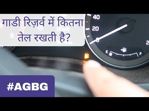 How much reserve fuel is left after Low fuel light? #AGBG