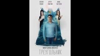 Короткометражный фильм «Треугольник»
