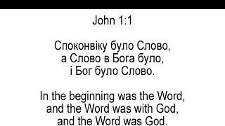 Уроки англійської. Вправа 1. Євангеліє від Іоанна 1. Паралельний переклад (українська, англійська).
