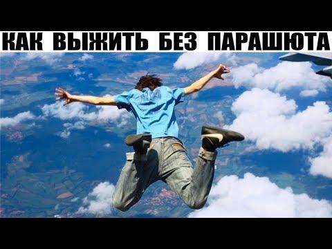 Вопрос: Как выжить при падении с большой высоты?