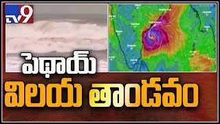 Phethai Cyclone live updates : High alert on Vijayanagaram Districts  - TV9