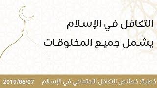 التكافل في الإسلام يشمل جميع المخلوقات - د.محمد خير الشعال