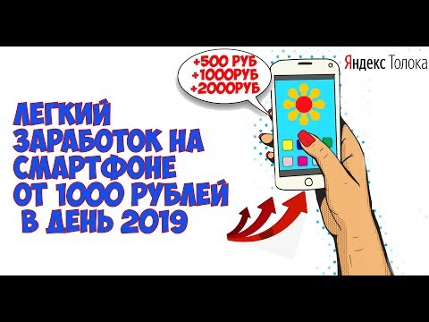 Заработок на своем смартфоне Яндекс толока полевые задание 1000 за день легко