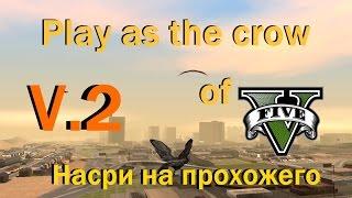 Возможность из GTA V играть за птицу V.2,Новые возможности карканье и насрать на прохожего