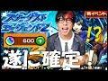 【モンスト】新ガチャ『スターダストエージェント2』で確定だ!