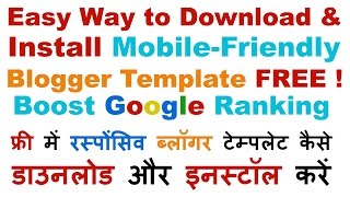 How to Download and Install Blogger Templates (Mobile Friendly) For Free (Easy and Quick Way) 2017