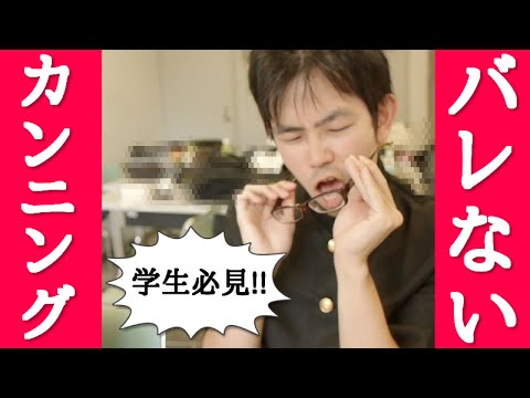 【学生必見】テスト対策!!バレないカンニング集!!