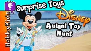 Disney AULANI Hawaii SURPRISE Toy Hunt! Minions Batman Frozen Simpsons Blind Box By HobbyKidsTV