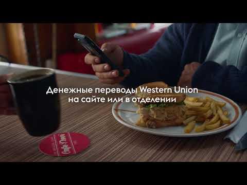 Денежные переводы Вестерн Юнион: онлайн и в отделении