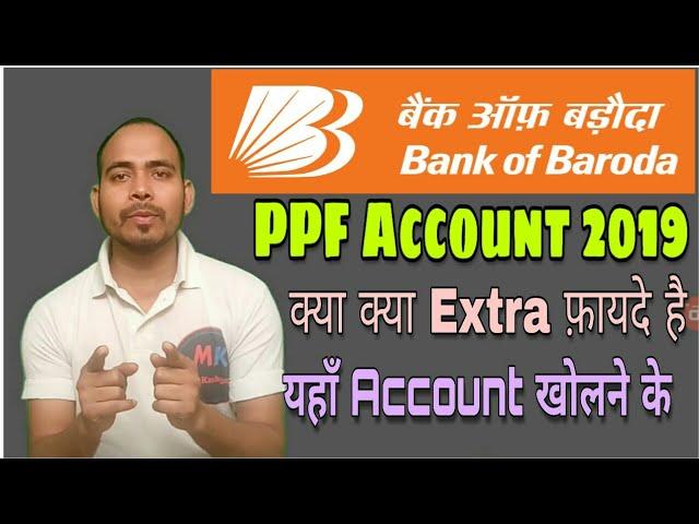 Bank of Baroda Bank  PPF  Account || Bank of Baroda Bank PPF INTEREST RATE 2019 Hindi