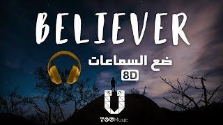 أغنية Believer لفرقة Imagine Dragons بتقنية الصوت 8D مترجمة MP3