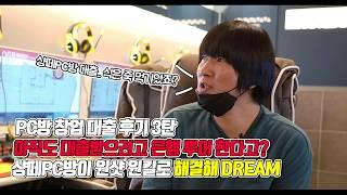 샹떼 PC방_PC방 창업대출 후기 3탄(아직도 창업 대…
