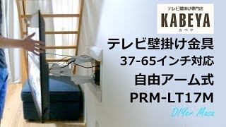[Review] テレビ壁掛け金具 37-65インチ対応 自由アーム式 PRM-LT17M 液晶テレビ 検索動画 19