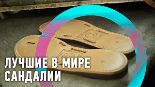 Лучшие в мире сандалии | Мировой рынок 🌏 Моя Планета