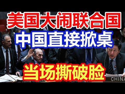 美国大闹联合国!中国直接掀桌,当场撕破脸