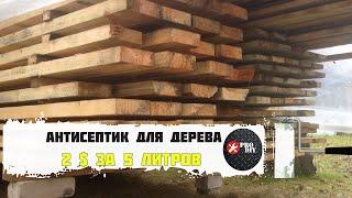видео Качество пиломатериала и пропитка древесины