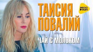 Таисия Повалий  - Чай с молоком  [Новые клипы 2016]