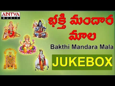 Bakthi Mandara Mala || Telugu Devotional Songs Jukebox by S.Janaki, Madavapeddi Suresh