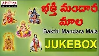 Bakthi Mandara Mala || Telugu Devotional Songs || Jukebox by S.Janaki