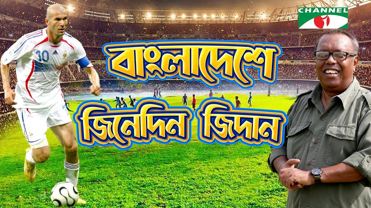 বাংলাদেশে জিনেদিন জিদান | Shykh Seraj | Channel i |