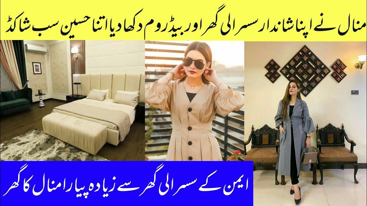 Download Minal Khan House Tour MinAl Beautifull House complete Video
