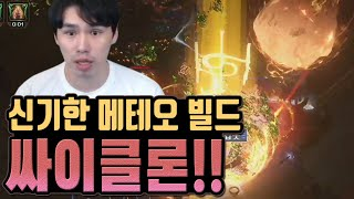 [너빌보 시즌9] 어쌔신 coc 칼날소용돌이+메테오(신…