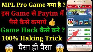 MPL Pro Game Haking Trick || Game को हैक करके लाखो रुपये कमाओ ||