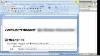 Бизнес-процессы руководителя отдела продаж(http://selfowner.ru - все о повышении продаж и прибыли в бизнесе «Построение эффективной системы продаж». Бизнес-п..., 2012-04-04T04:26:24.000Z)