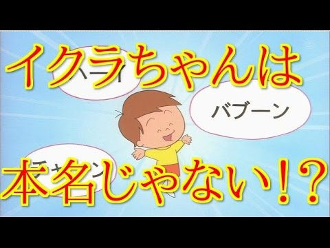 【ジャイ子、イクラちゃん…衝撃の人気キャラの本名…!①】