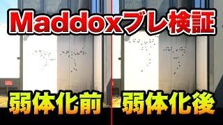 【BO4】Twitterで大炎上していたMaddoxが最速で強化!弱体化前と比較して検証した結果【反動,ADS速度,射程距離】