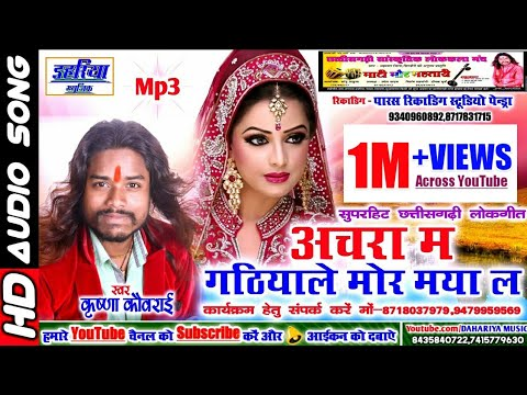 कृष्णा कौवराई-Cg Lokgeet-Achra Ma Gathiyale Mor Maya La-Krishna Kavraai-Lokgeet 2018-Dahariya Music