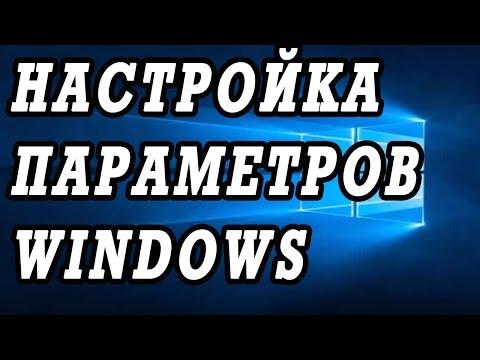 Как зайти в дополнительные параметры системы windows 10