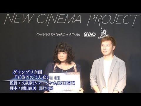【動画レポ:①『NEW CINEMA PROJECT』監督(オリジナル映画企画)結果発表&受賞イベント】