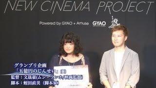 GYAOとAmuseが共同で実施する映画製作オーディション「Yahoo! JAPAN 20...