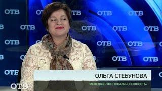 Акцент: Ольга Стебунова