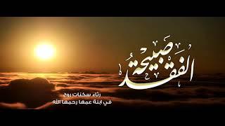 غادر الاحباب || كلمات سكنات الروح  اداء  ||عبد الله المهداوي HD