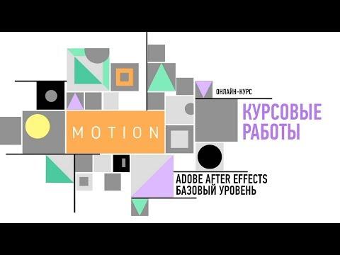 Курсовые работы, январь-февраль 2020, After Effects базовый уровень. Никита Чесноков