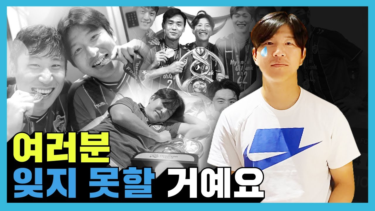 [ENG] 지금까지 울산현대 NO.6 박주호였습니다 📨   ㅣ This Was Ulsan Hyundai FC NO.6 Park Jooho 📨
