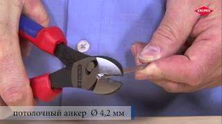 KNIPEX TwinForce Кусачки боковые, высокой мощности(, 2012-10-31T10:48:30.000Z)