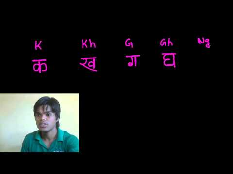 Learn to Read & Write Hindi  (Devanagari Script) - Consonant Letter