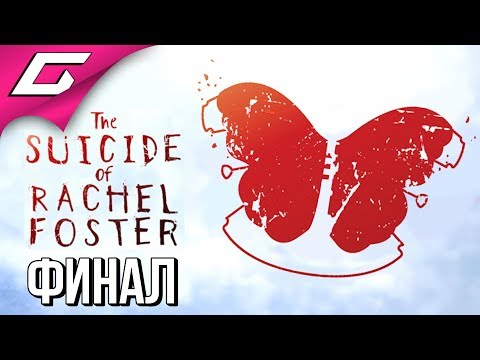 The Suicide Of RACHEL FOSTER ➤ Прохождение #2 ➤ СТРАШНАЯ ТАЙНА [Финал\Концовка]