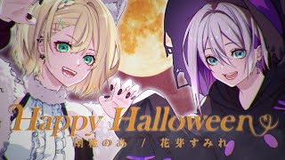 Happy Halloween COVER 胡桃のあ/花芽すみれ