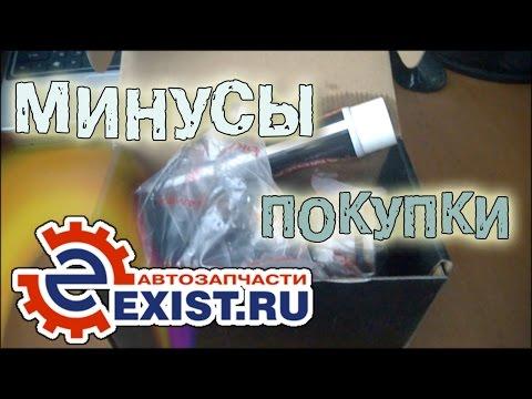 Exist.Ru - минусы покупки автозапчастей через интернет-магазин