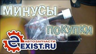 Exist.Ru - минусы покупки автозапчастей через интернет-магазин(Покупать на Exist (Экзист) легко и просто, но есть не большие минусы, о которых рассказано на собственном приме..., 2015-09-27T16:27:49.000Z)